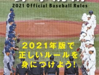 野球のルールの穴見つけた 先発投手を野手にして1番に置く