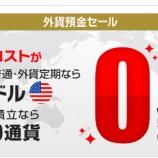 『【朗報】SBI証券 今がチャンス!為替手数料・海外ETF手数料実質無料!』の画像