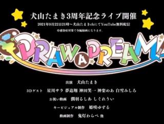 【VTuber】犬山たまき、3周年記念ライブ開催決定!ゲスト豪華やな
