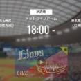 【試合実況】西武スタメン 1 右 外崎(2020.8.11)