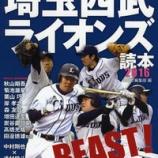『「埼玉西武ライオンズ読本2016」に書きました』の画像
