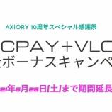 『AXIORY(アキシオリー)が、「Sticpay・VLoad二大特典キャンペーン」の大好評により、期間延長決定👏』の画像