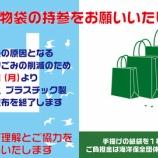 『【ビニール袋提供終了のお知らせ】』の画像