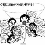 『情報誌づくりのコツ②【874日目】』の画像