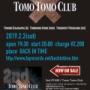 次回ライブは、2/2 土 20:00~ バックインタイム
