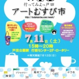 『戸田公園駅駅前行政センター2階とロータリーを使って「アートむすび市」7月11日開催』の画像