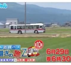 「バス旅Z」第10弾(越後湯沢-山形)は今晩放送!!
