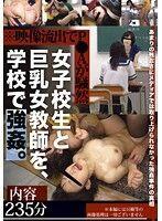 女子校生と巨乳女教師を、学校で強姦。 1