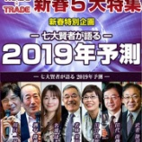 『トレードトレード 新春特別企画! 7大賢者が語る2019年予測!』の画像
