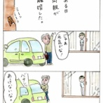 【1】山小屋アルバイトの話