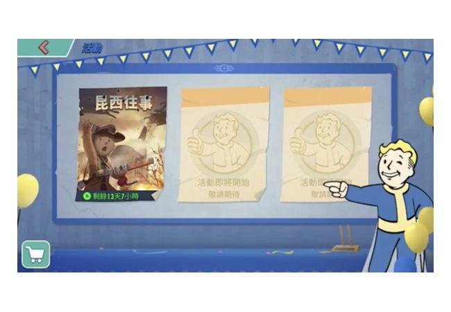 【フォールアウトシェルター】中国で開催されていた先行イベント、報酬はガービー等【FSO】