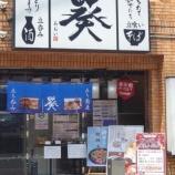 『「葵 仙台駅前店」 アクセス・営業時間・メニュー』の画像