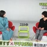 『注目の若手対談!『NEWS ZERO』で平手友梨奈×広瀬すずさん対談の放送が決定!』の画像