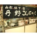 『京都高島屋 味百選より美味いものレポートその1』の画像