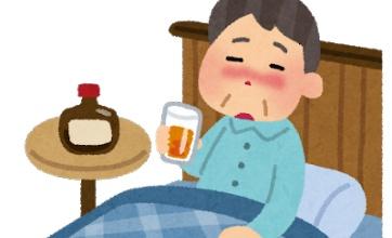 【悲報】鬱を酒で紛らわせて寝るのは逆効果だった!!!