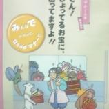 『東武電鉄マナー広告に新作・桃太郎!』の画像