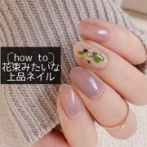 【how to】花束みたいな上品ネイル