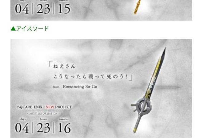 スクエニが謎のカウントダウンサイトを公開!!NieR・ロマサガ・聖剣伝説の文字