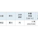 『【V】ビザ株を10万円分買い増したよ!』の画像