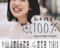 【速報】弘中綾香アナの写真集が発売されるwwwwwwwwwwww【童顔】