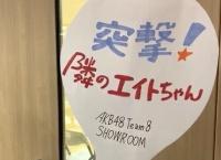 本日19時頃〜 チーム8「突撃!隣のエイトちゃん♯4」配信!各エリアから1人ずつメンバーが登場!