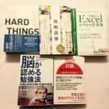『【気になる本】ビジネスから実用書まで!年末年始に読みたいビジネス書5冊!』の画像