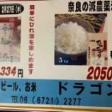 『減農薬米の奈良のひのひかり5kgを御家族で』の画像