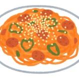 『店でスパゲッティ食べるやつwwwwww』の画像