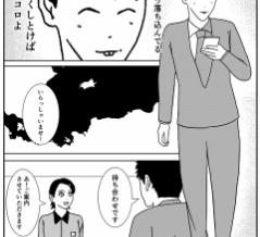 【金本の場合その52】事故物件物語EP2