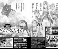 【欅坂46】菅井×土生×平手 3/7発売『ビッグコミックスピリッツ』に登場!これは超楽しみ!