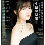 NMB48 6期生 横野すみれちゃん 「すーちゃん通信」