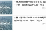 【謎】下呂温泉で怪奇的な事件が連続で起きる