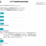 『資格更新手続き完了 CFPは試験に合格したらそれで終わりではない』の画像