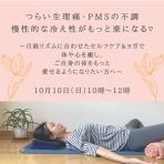 ゆらぎやすい女性の体と心を整えるヨガ - yoga space kuu - | 宮崎 | オンライン