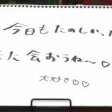 『【乃木坂46】これは泣ける・・・松村沙友理『今日も楽しかったね。また会おうね!大好き・・・!!!』』の画像