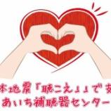 『【ワイデックス】九州地方地震 被災された補聴器ユーザーへの補聴器・電池支援』の画像