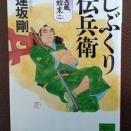 読書58 じぶくり伝兵衛 重蔵始末(二) 逢坂剛