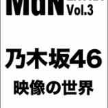『【乃木坂46】MdN EXTRA Vol.3『乃木坂46 映像の世界』内容詳細が公開された模様!!!』の画像