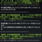 【朗報】U-24日本代表の強さにメキシコ紙が絶句wwwwwwwwww