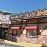 【画像】コメダ珈琲店さん、ガチで初見殺しを仕掛けてしまうwwwwwwww