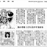 『陽の季節 上手に冷やす食材を|産経新聞連載「薬膳のススメ」(79)』の画像