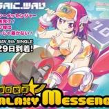 『MOSAIC.WAV 9thシングル「即日配送★彡GALAXY MESSENGER」』の画像