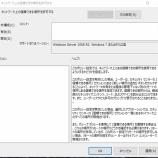 『特定のネットワークドライブ上にあるExcelのマクロを許可(グループポリシーにて配布)』の画像