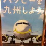 『(番外編)空から日本を見てみよう(といってもほとんど雲ですが)』の画像