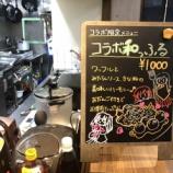 『谷上駅構内.mekitchen『北神急行✕温泉むすめ』コラボイベント』の画像