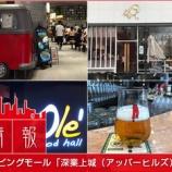 『香港彩り情報「深セン特集・ショッピングモール「深業上城(アッパーヒルズ)」』の画像