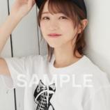 『[イコラブ] HUSTLE PRESS「=PRESS 2020 AUGUST」(諸橋沙夏 表紙号)の生写真(B)を公開…』の画像