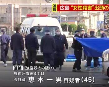 【呉市広多賀谷強盗殺人】犯人・恵木一男が歌舞伎町で出頭し逮捕