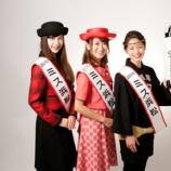 『2017年のミス浜松コンテストの出場者募集が始まってるぞ!直虎ちゃん&家康くんと浜松をPRだ!』の画像