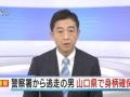 富田林から逃走した樋田容疑者とみられる男が山口県内で確保された模様